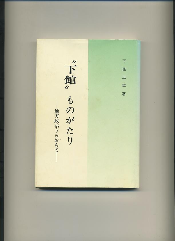 """<p style=""""margin: 0.0px 0.0px 0.0px 0.0px; font: 12.0px Osaka"""">(所蔵品)平成4年発行。表紙に焼け,汚れはありますが、中は使用感無く、劣化は少ないほうだと思います。当時の値段は1500円でした。</p>"""