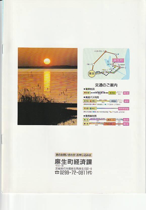 (所蔵品 未使用)麻生町経済課が発行した旅ガイドです。