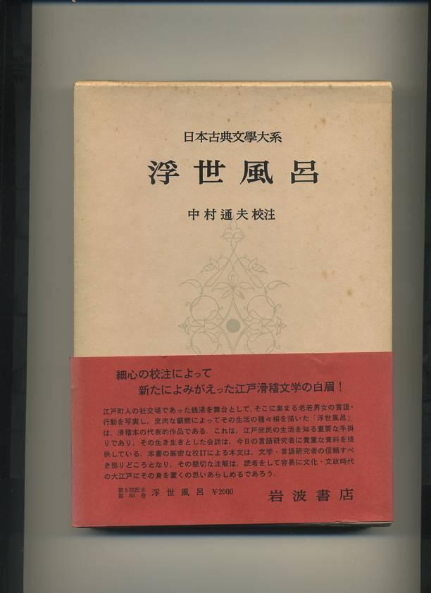 (所蔵品)岩波書店発行。1979年の出版、22版です。箱に薄いやけがありますが、使用感無しです。一度引っ張り出すときついのでセロハンカバーがしわになりますから、中は見ていませんがきれいだと思います。元の値段は2000円でした。