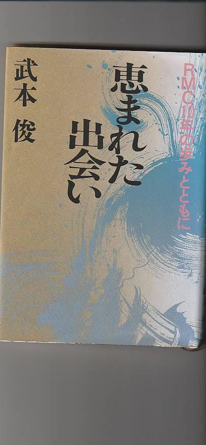 (所蔵品、未使用)昭和63年年9月、むな企画出版発行。ほとんど新品です。値段はかいてありませんでした。