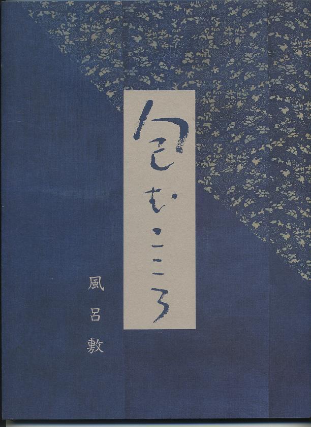 (所蔵品,未使用)1996年,清翠会発行。買って来てそのままです。元の値段が4500円。