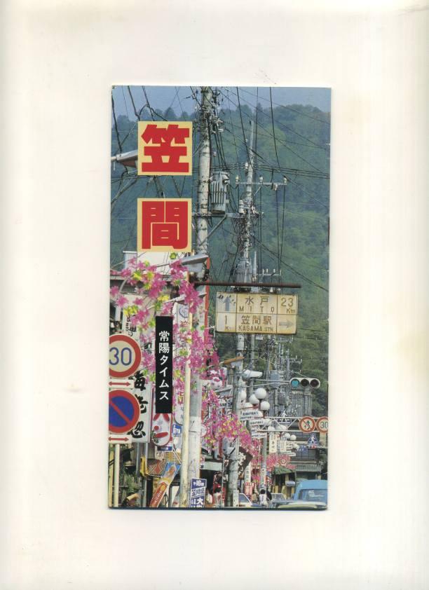 (所蔵品)、昭和57年6月、常陽銀行営業推進部発行。