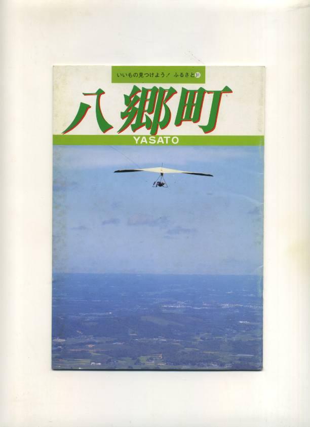 (所蔵品)、昭和60年3月、茨城県商工会連合会発行。茨城にまだ小さな村や町があった頃の、地元紹介パンフレットです。地図と更にそれ以前の合併時の村の名前も書いてあります。裏表紙に少し汚れがあります。