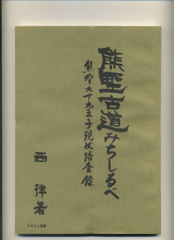 (所蔵品,未使用)熊野九十王子現状踏査録。昭和62年初版。写真や地図入りです。経年劣化はそれなりにありますが、使用感無くきれいです。その頃の値段で1500円です。