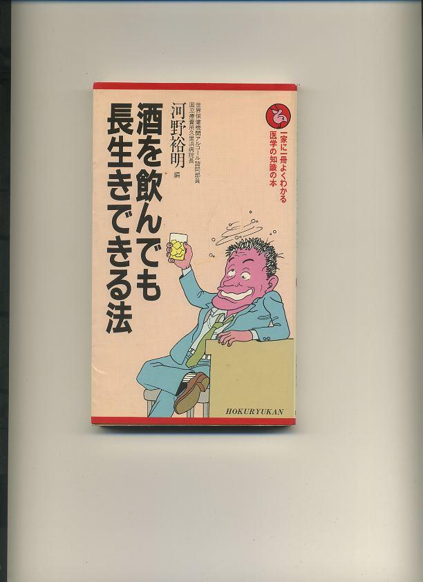 (所蔵品)河野 裕明 (編) 写真の通りきれいですが、一、二カ所折りや線引きあり。よく読んで勉強させてもらいました。悩みを持つものにはありがたい本でした。元の値段は650円でした。