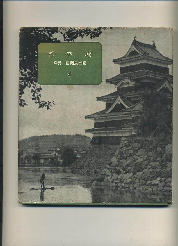(所蔵品)1956年,長野県教育委員会発行。全体に経年のシミ ヤケ 汚れありです,中は劣化無く読むのに差し支えはありません。当時の松本城が見られます。