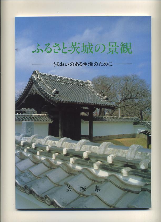 (所蔵品 未使用)昭和59年、茨城県生活福祉部総合県民室発行。ほぼ新品です。茨城県内の各地域が美しいカラー写真とともに説明されています。