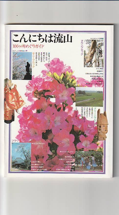 (所蔵品 未使用)昭和56年流山教育委員会が発行した旅ガイドです。中身は細かい字で多くのことが書いてありそうです。