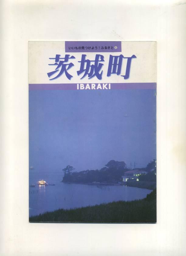 (所蔵品)、昭和60年3月、茨城県商工会連合会発行。茨城にまだ小さな村や町があった頃の、地元紹介パンフレットです。地図と更にそれ以前の合併時の村の名前も書いてあります。
