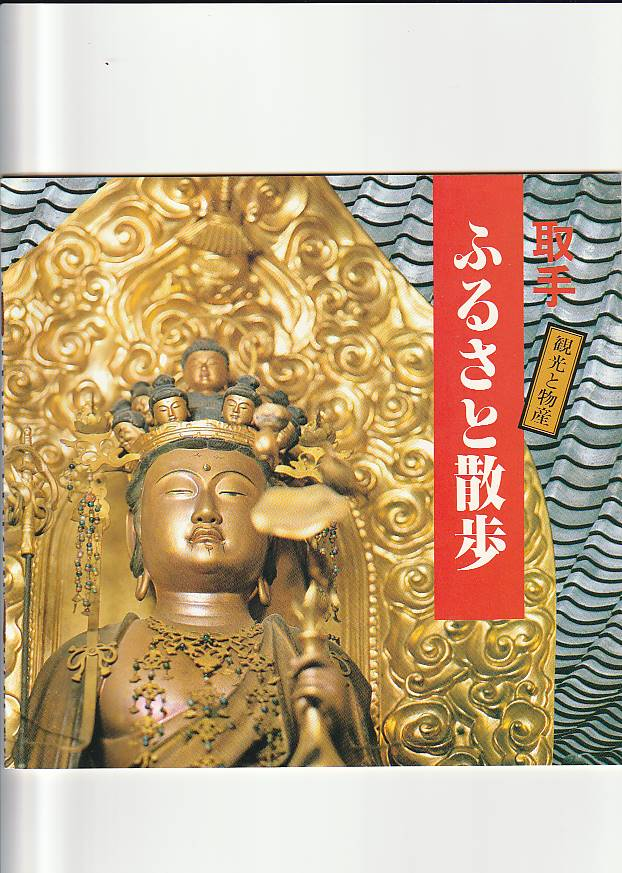 (所蔵品 未使用)昭和56年取手市役所商工観光課が発行したパンフレットです。中身は写真が豊富です。