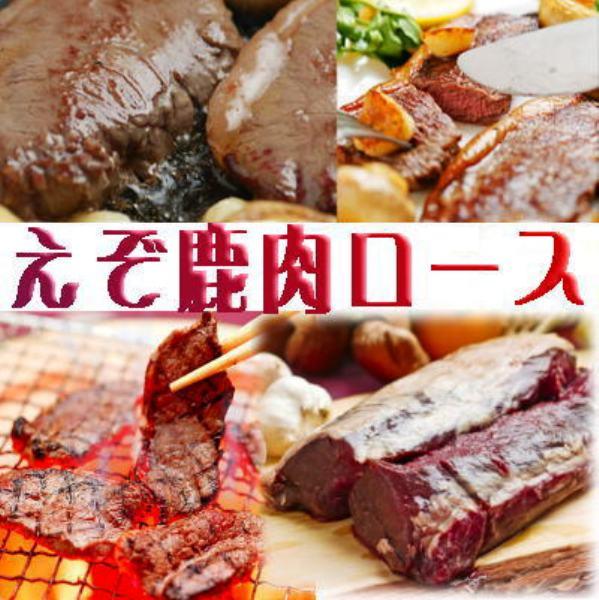 エゾ鹿ロース肉