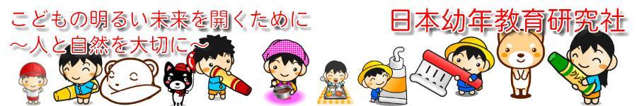 日本幼年教育研究社