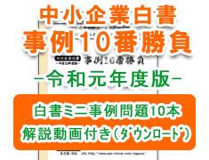 "<span style=""font-family: Osaka, &quot;MS UI Gothic&quot;, Verdana; font-size: 12px; line-height: 18px;""><span style=""color: rgb(110, 98, 92); background-color: rgb(255, 255, 255); font-weight: normal; line-height: 18px;"">白書ミニ事例問題の演習を通して「2次試験の読み方・考え方・書き方」を身につけましょう!本教材は、2019年9月A</span></span><span style=""font-family: Osaka, &quot;MS UI Gothic&quot;, Verdana; font-size: 12px; color: rgb(110, 98, 92); background-color: rgb(255, 255, 255); line-height: 18px;"">AS名古屋開催の『白書講座 中小企業白書事例10番勝負』で実際に使用されたAASオリジナル事例問題10本とその解答解説を収めています。事例問題は、2018年版~2019年版の中小企業白書の事例企業をベースに作成されています。わかりやすい解答解説は、</span><span style=""font-family: Osaka, &quot;MS UI Gothic&quot;, Verdana; font-size: 12px; color: rgb(110, 98, 92); background-color: rgb(255, 255, 0); line-height: 18px;"">動画ダウンロードサービス</span><span style=""font-family: Osaka, &quot;MS UI Gothic&quot;, Verdana; font-size: 12px; color: rgb(110, 98, 92); background-color: rgb(255, 255, 255); line-height: 18px;"">が付いています。</span><div style=""""><div style=""font-family: Arial, Verdana; font-size: 10pt;""><span style=""font-family: Osaka, &quot;MS UI Gothic&quot;, Verdana; font-size: 12px; line-height: 18px;""><br style=""line-height: 18px;""><br style=""line-height: 18px;""><span style=""color: rgb(110, 98, 92); background-color: rgb(255, 255, 255); font-weight: normal; line-height: 18px;"">●刊行年月 2019.9</span><br style=""line-height: 18px;""><span style=""color: rgb(110, 98, 92); background-color: rgb(255, 255, 255); font-weight: normal; line-height: 18px;"">【中小企業白書事例10番勝負-令和元年度版-セット内容】</span><br style=""line-height: 18px;""><span style=""color: rgb(110, 98, 92); background-color: rgb(255, 255, 255); font-weight: normal; line-height: 18px;"">・テキスト(白書ミニ事例問題、解答解説)...A4版1冊</span><br style=""line-height: 18px;""><span style=""color: rgb(110, 98, 92); background-color: rgb(255, 255, 255); font-weight: normal; line-height: 18px;"">・解答用紙...A4用紙10枚</span><br style=""line-height: 18px;""><div style=""color: rgb(0, 0, 0); background-color: rgb(255, 255, 255); font-weight: normal; font-f"