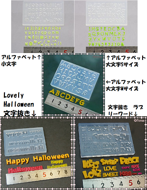 アルファベット文字モールド/小文字/大文字/ハロウィン/ラブリーワード