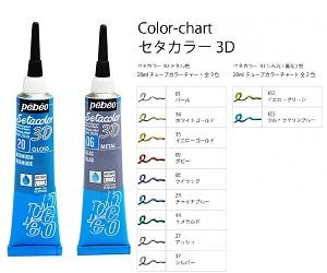 セタカラー3D メタル/りん光(蓄光)