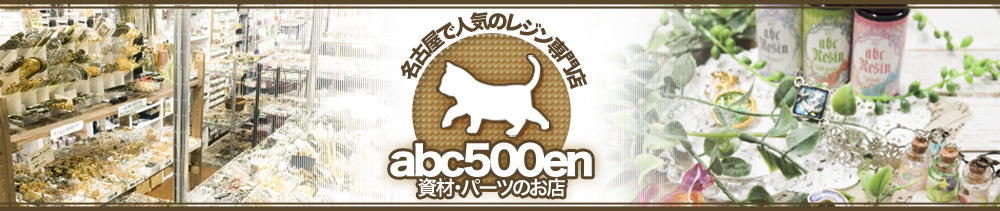 abc500en レジン専門店 (ハンドメイド資材)