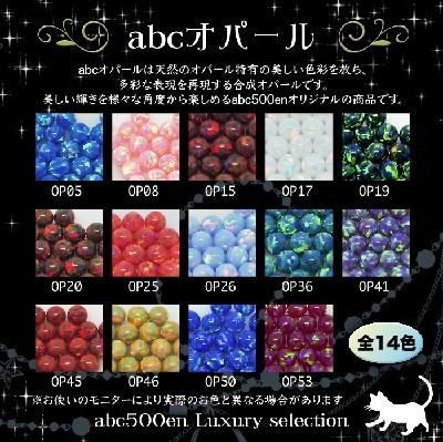 <p>abc500en Luxury selection</p><p>3mm×3個入り</p><p>abcオパールは天然のオパール特有の美しい色彩を放ち、多彩な表現を再現する合成オパールです。<br> 美しい輝きをさまざまな角度から楽しめるabc500enオリジナルの商品です。</p><p>全14色、お好きなお色からお選びください。</p>