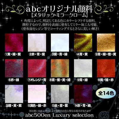 <p>カラーシフト顔料(メタリック・ミラークローム)</p><p>角度によって、明記してあるお色にカラーシフトする顔料です。</p><p>ミラークロム加工でも使用できます。</p><p>①黄・緑・紫</p><p>②赤・青・紫</p><p>③紫・青・緑</p><p>④青・黄</p><p>⑤青・緑・オレンジ・黄</p><p>⑥赤・緑</p><p>⑦オレンジ・青</p><p>⑧青・紫・黄・緑</p><p>⑨青・緑</p><p>⑩黄・赤・緑</p><p>⑪オレンジ・黄・紫</p><p>⑫黄・緑・赤</p><p>⑬ゴールド・青・紫</p><p>⑭赤・青・緑</p><p>約0.5g</p><p><br></p><p><br></p><p><br></p><p><br></p><p><br></p><p><br></p><p><br></p><p><br></p><p><br></p><p><br></p><p><br></p><p><br></p><p><br></p>