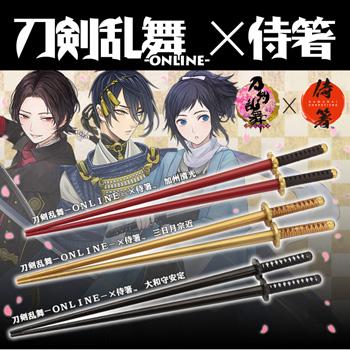 刀剣乱舞*侍箸、コトブキヤ