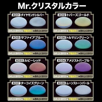 <p>&nbsp;Mr.クリスタルカラー<br>溶剤系アクリル樹脂塗料</p><p>レジンに混ぜて使用もできます。<br>今までにない輝きと発色を実現できるパール塗料の登場です。<br>クリアーでコートすることで、さらなる輝きを得ることが出来ます。<br>Mr.カラー同様に使用できるMr.クリスタルカラー。<br>通常の塗料以上に、クリスタルカラーは下地となる素材色に影響されます。<br>白色系の素材に使用した場合、表面がパールコートされます。光を受けた箇所が、パール色を帯びて見えます。<br>黒色系の素材に使用すると、パールの色合いがメタリック調で現われます。<br>前もって素材を黒色に塗装しておくことで、独特なメタリック表現をすることができます。</p><p>以下から ご選択いただき、ご希望のお色を備考欄にご記入下さい。<br>①ダイヤモンドシルバー<br>②トパーズゴールド<br>③ルビーレッド<br>④アメジストパープル<br>⑤サファイアブルー<br>⑥トルマリングリーン<br>⑦ターコイズグリーン<br>⑧ムーンストーンパール</p><p><br>【お取扱い上の注意】<br>・本製品は食べられません。<br>・絶対に口の中へは入れないでください。<br>・小児の手の届かない所に保管してください。<br>・目に入った場合は直ちに布などで拭き取り、水などで洗い流してください。<br>・ご使用中に身体に痒みやかぶれなどが発生した場合は医師の診療を受けてください。 </p><p></p>