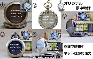 本物懐中時計 5種
