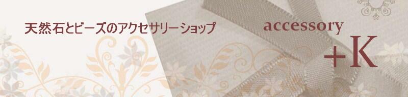 ハンドメイド アクセサリーショップ accessory +K