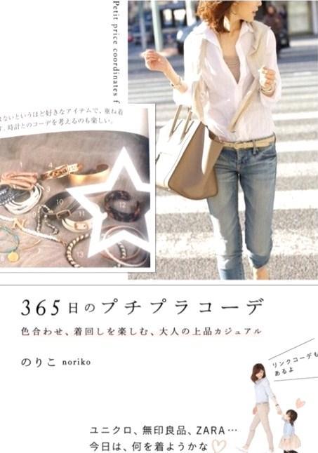 ☆雑誌掲載☆のりこさんスタイルブック