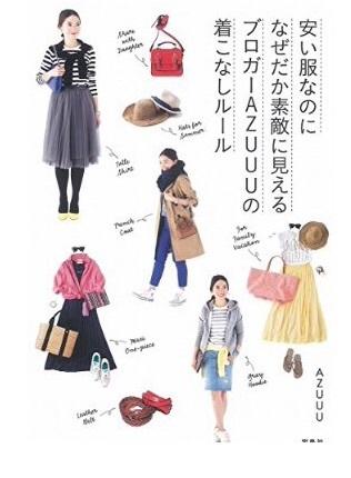 【掲載】AZUUUさんスタイルブック