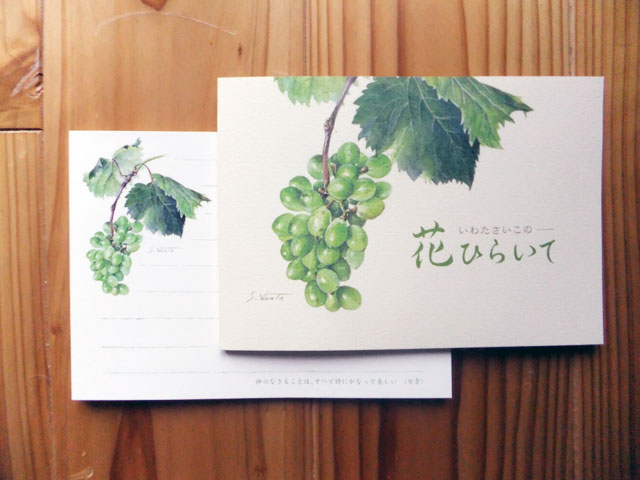 一筆箋「葡萄」