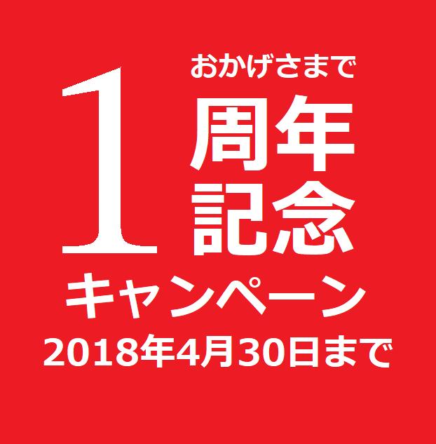 1周年記念キャンペーン