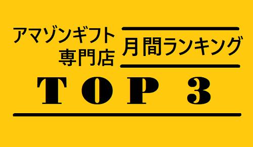 月間ランキングTOP3【11月】