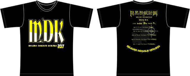 MDK 黄色