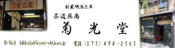 京都の茶道具商 菊光堂