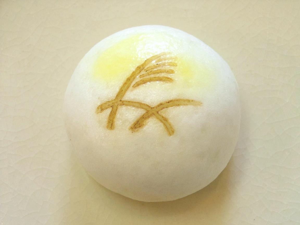 薯蕷饅頭製「嵯峨野(さがの)」