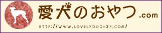 愛犬のおやつ.com