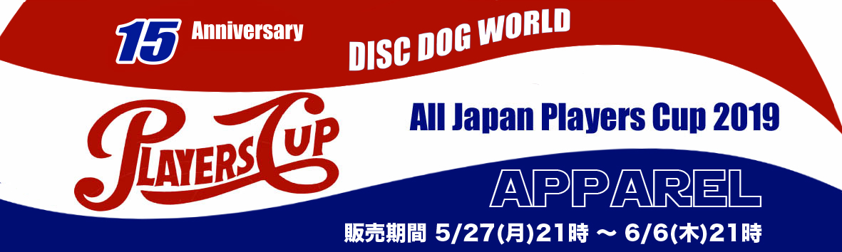 AJPC2019 WEAR ITEMS