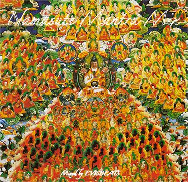 Namasute Mantra Mix CD 関西電緑Presents インド喫茶ナマステ1周年記念マントラミックスCDです。 幸せでありますように 安らげますように 自由でありますように  Mixed by EVISBEATS