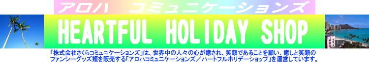 『ハートフル ホリデー』 本店
