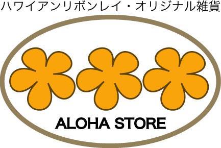 リボンレイ ALOHA STORE  アロハストアー
