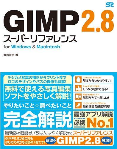 野沢直樹<br>ソーテック社<br>&nbsp;<br>2012年08月発売 単行本<br>¥1,980<br>