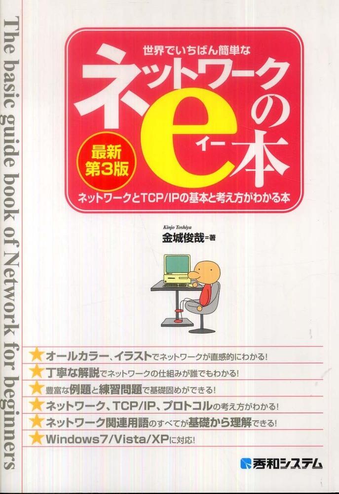 金城 俊哉【著】<br>&nbsp;秀和システム(2011/04発売)<br><br>¥1300<br><br>