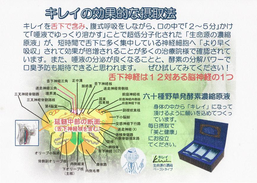 キレイの効果的な接種法