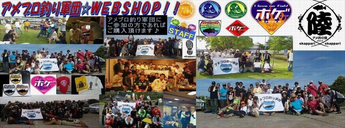 アメブロ釣り軍団 WEB SHOP