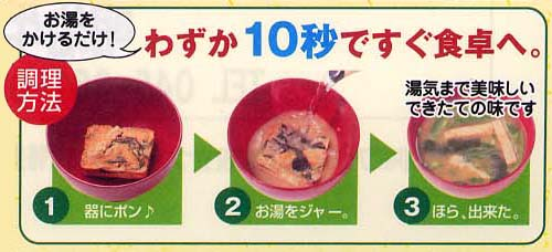 ●お湯をかけるだけ!わずか10秒ですぐ食卓へ。● ※写真はイメージです。リニューアル等により実際にお届けする商品とパッケージなどが異なる場合がございます。あらかじめご了承ください。