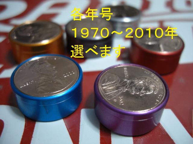 コイン年号選べます