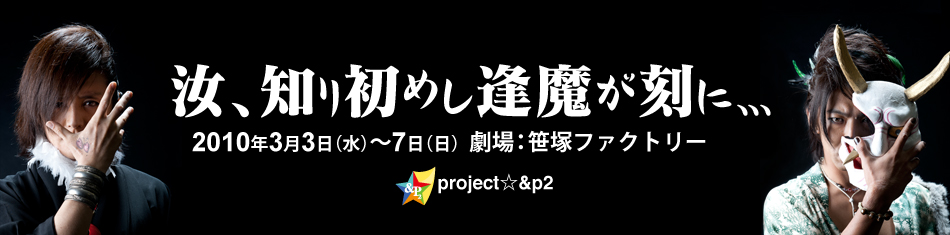 project☆&p2