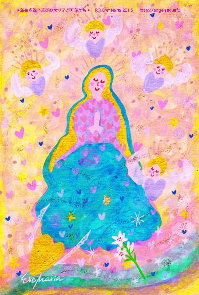 プレゼントのポストカード♪*新生を祝う喜びのマリアと天使たち*