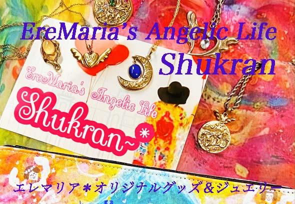 EreMaria's Angelic Life Shukran (シュクラン)& エレマリア*ミラクルジュエリー