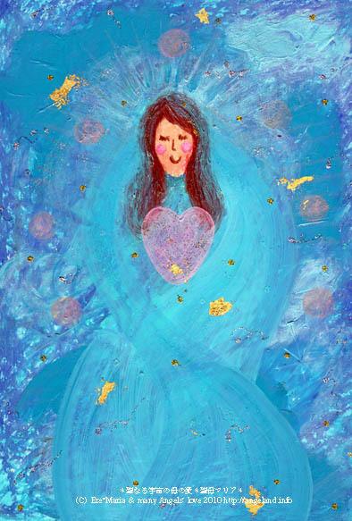 プレゼントのポストカード♪*聖なる宇宙の母の愛*聖母マリア*