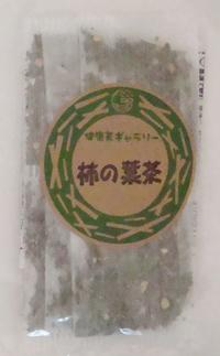 """<b>健康茶ギャラリーの柿の葉茶は、柿の葉独特の風味と健康効果をしっかりと実感できる柿の葉100%のお茶です。<br />多量に含むビタミンCが最大の魅力で、日々のストレスや体調の乱れに負けない、強い体と輝く肌を育みます。<br />※冷えやすい方は、濃くしたものの多飲はお避け下さい。<br />※タンニンを含むので、病気治療中の方は医師にご相談下さい</b><span style=""""font-size: 10pt; font-weight: normal;"""">。</span>"""